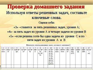 Проверка домашнего задания Используя ответы решенных задач, составьте ключевы