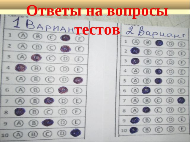 Ответы на вопросы тестов