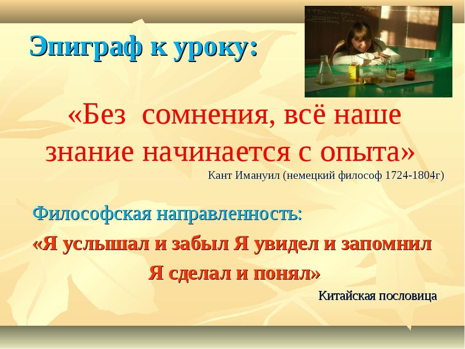 «Без сомнения, всё наше знание начинается с опыта» Кант Имануил (немецкий фил...