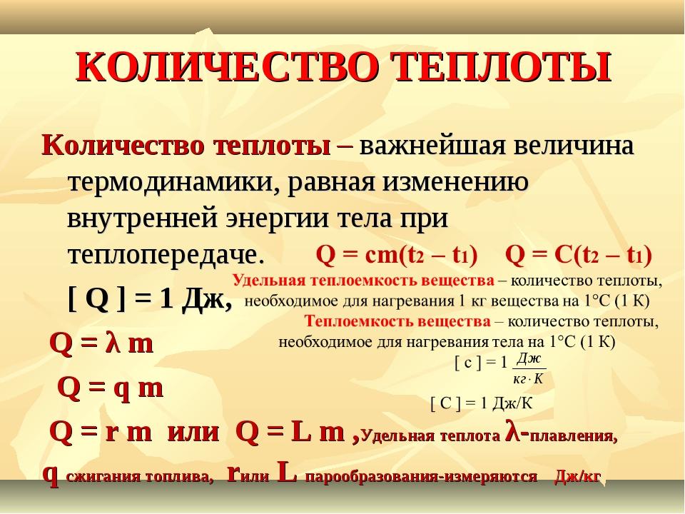 КОЛИЧЕСТВО ТЕПЛОТЫ Количество теплоты – важнейшая величина термодинамики, рав...