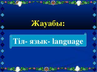 Жауабы: Тіл- язык- language