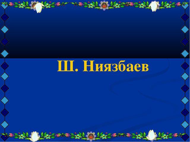 Ш. Ниязбаев