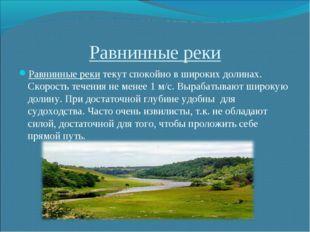 Равнинные реки Равнинные реки текут спокойно в широких долинах. Скорость тече