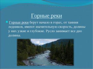 Горные реки Горные реки берут начало в горах, от таяния ледников, имеют значи