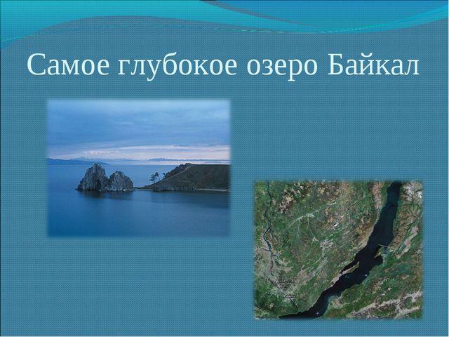 Самое глубокое озеро Байкал
