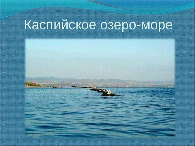Каспийское озеро-море