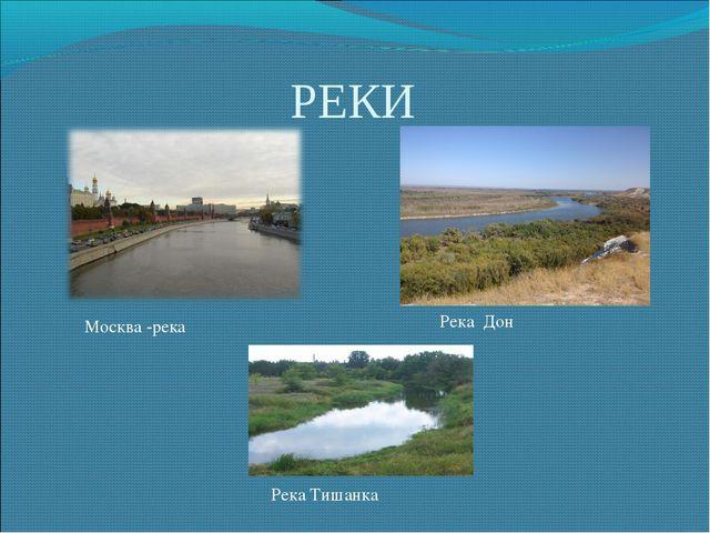 РЕКИ Москва -река Река Дон Река Тишанка