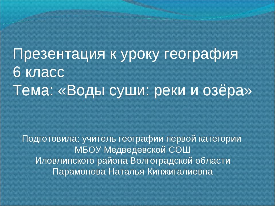 Презентация к уроку география 6 класс Тема: «Воды суши: реки и озёра» Подгото...