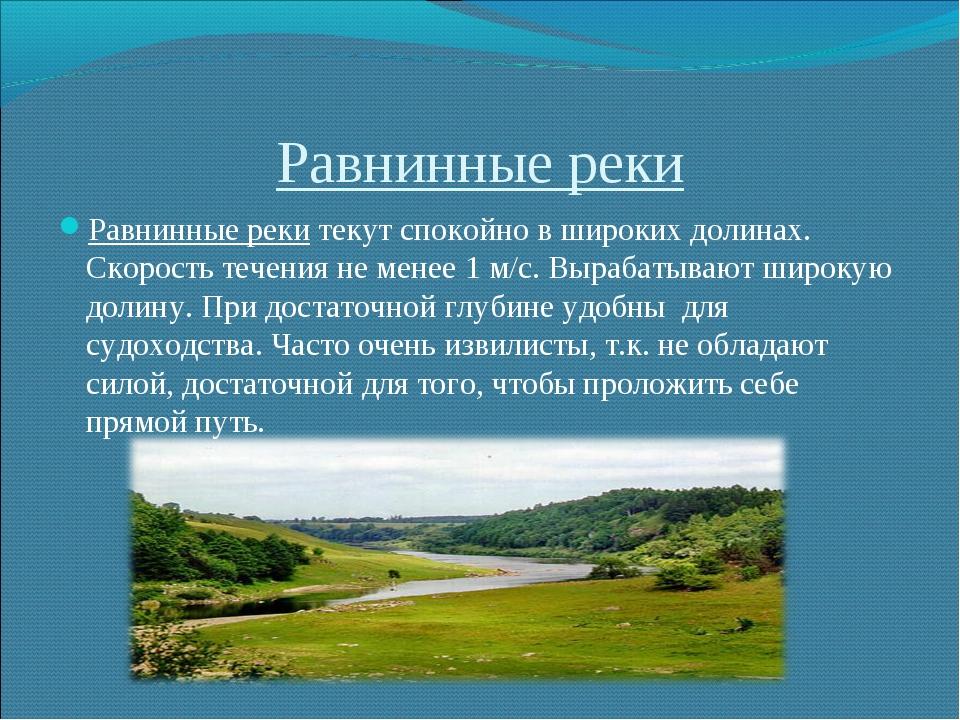 Равнинные реки Равнинные реки текут спокойно в широких долинах. Скорость тече...