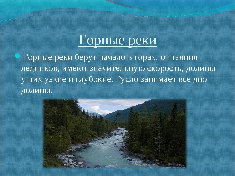 Горные реки Горные реки берут начало в горах, от таяния ледников, имеют значи...