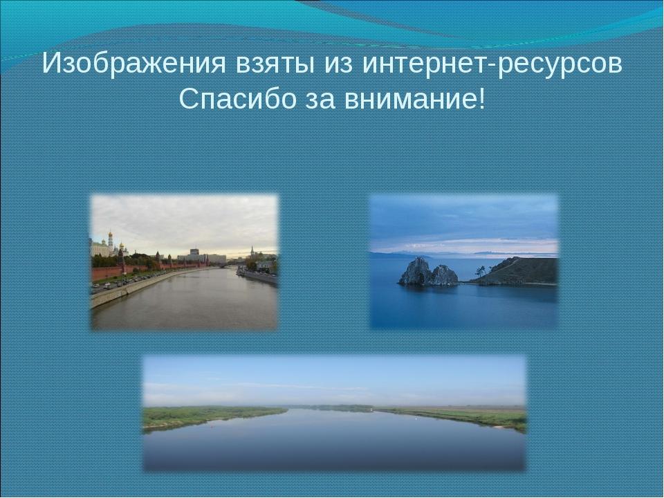 Изображения взяты из интернет-ресурсов Спасибо за внимание!
