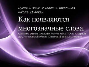 Русский язык. 2 класс. «Начальная школа 21 века» Как появляются многозначные