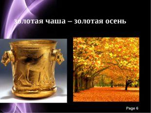 золотая чаша – золотая осень Page *