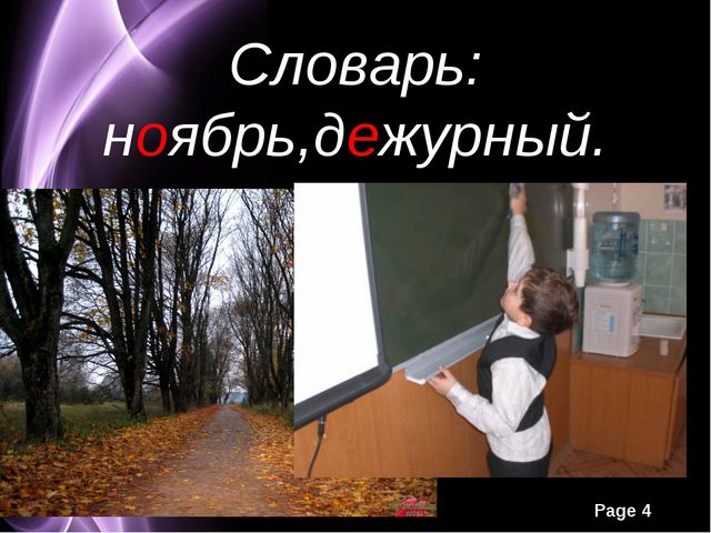 Словарь: ноябрь,дежурный. Page *