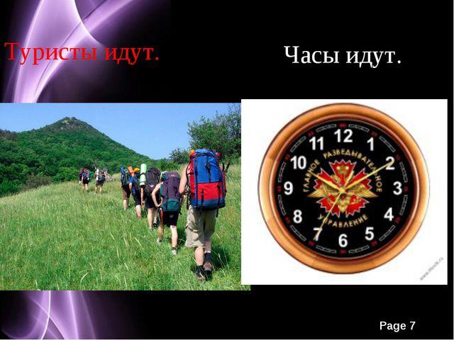 Часы идут. Туристы идут. Page *