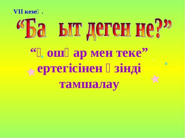 """""""Қошқар мен теке"""" ертегісінен үзінді тамшалау VII кезең."""