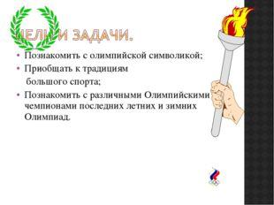Познакомить с олимпийской символикой; Приобщать к традициям большого спорта;