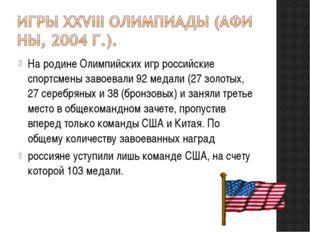 На родине Олимпийских игр российские спортсмены завоевали 92 медали (27 золот