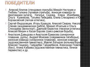Алексей Алипов (стендовая стрельба),Михайл Неструев и Любовь Галкина (пулева
