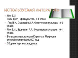 Лях В.И. Твой друг – физкультура. 1-4 класс. Лях В.И., Зданевич А.А. Физическ