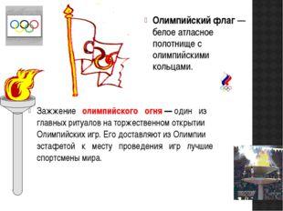 Зажжение олимпийского огня — один из главных ритуалов на торжественном открыт