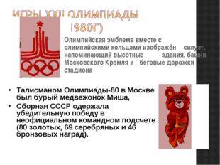 Олимпийская эмблема вместе с олимпийскими кольцами изображён силуэт, напом