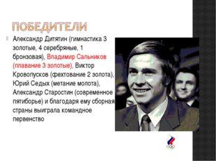 Александр Дитятин (гимнастика 3 золотые, 4 серебряные, 1 бронзовая), Владимир