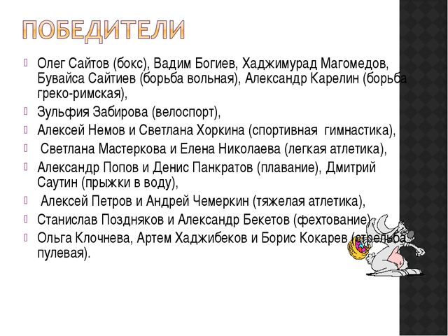 Олег Сайтов (бокс), Вадим Богиев, Хаджимурад Магомедов, Бувайса Сайтиев (борь...
