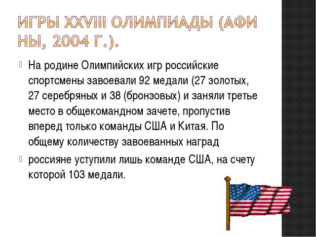На родине Олимпийских игр российские спортсмены завоевали 92 медали (27 золот...