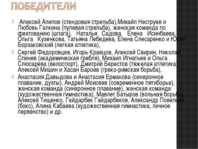 Алексей Алипов (стендовая стрельба),Михайл Неструев и Любовь Галкина (пулева...