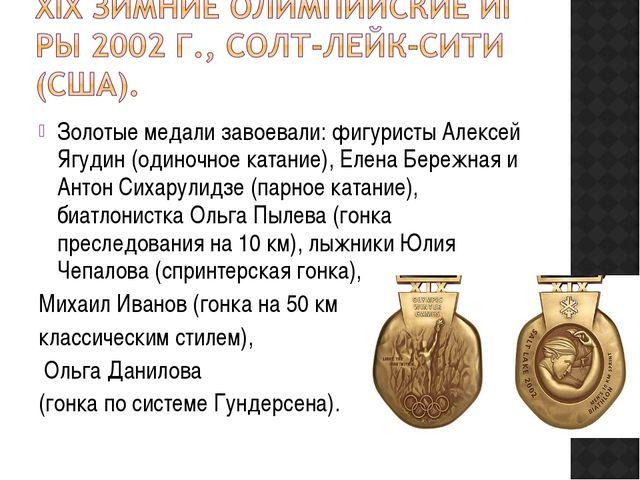 Золотые медали завоевали: фигуристы Алексей Ягудин (одиночное катание), Елена...