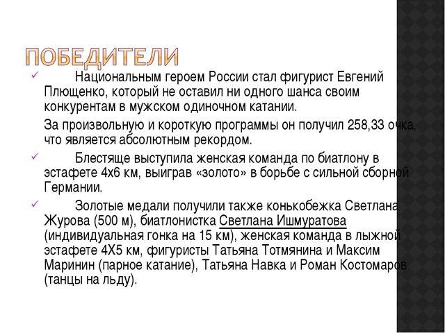 Национальным героем России стал фигурист Евгений Плющенко, который не остави...
