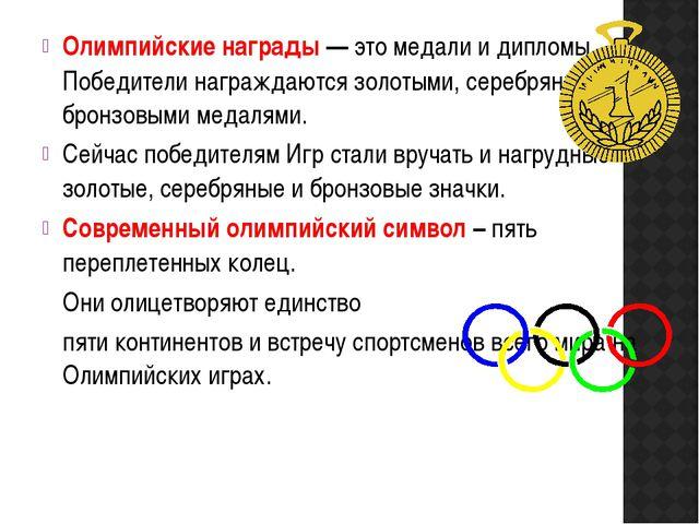 Олимпийские награды — это медали и дипломы. Победители награждаются золотыми,...