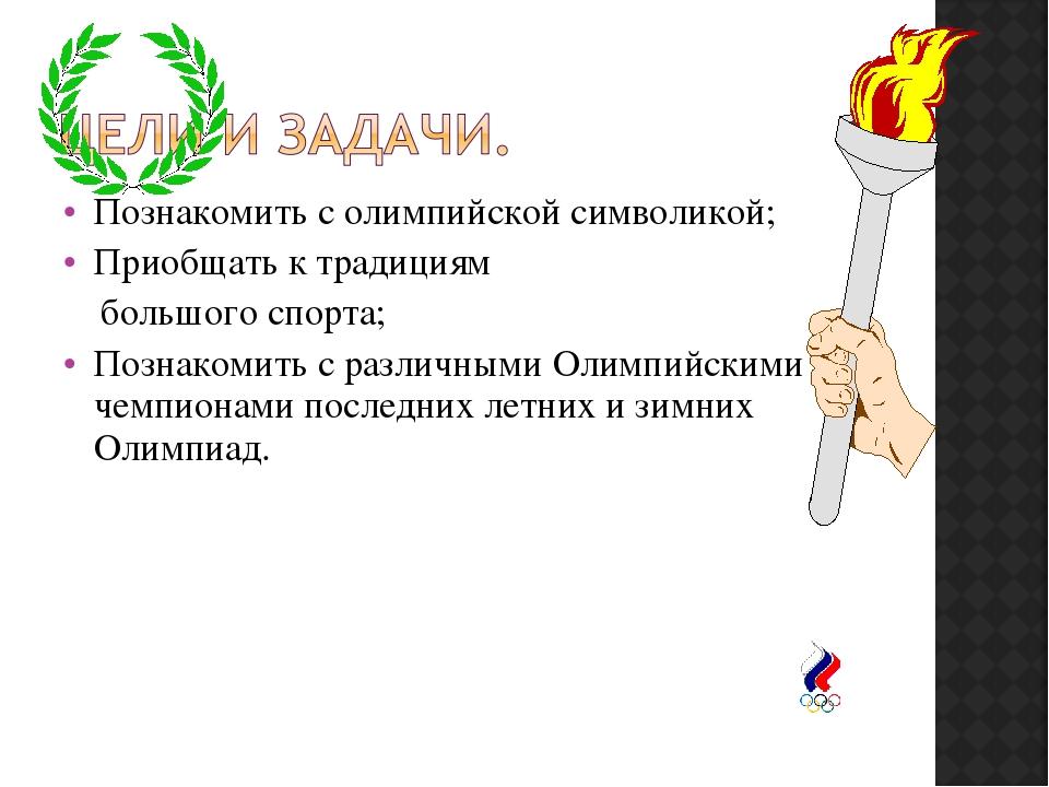 Познакомить с олимпийской символикой; Приобщать к традициям большого спорта;...