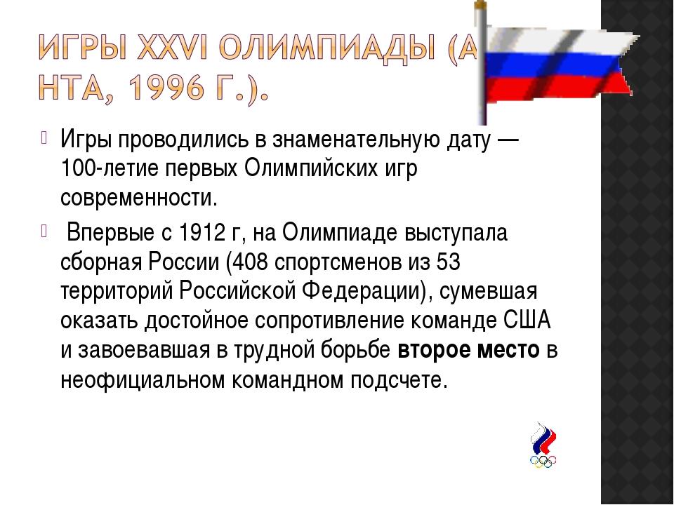 Игры проводились в знаменательную дату — 100-летие первых Олимпийских игр сов...
