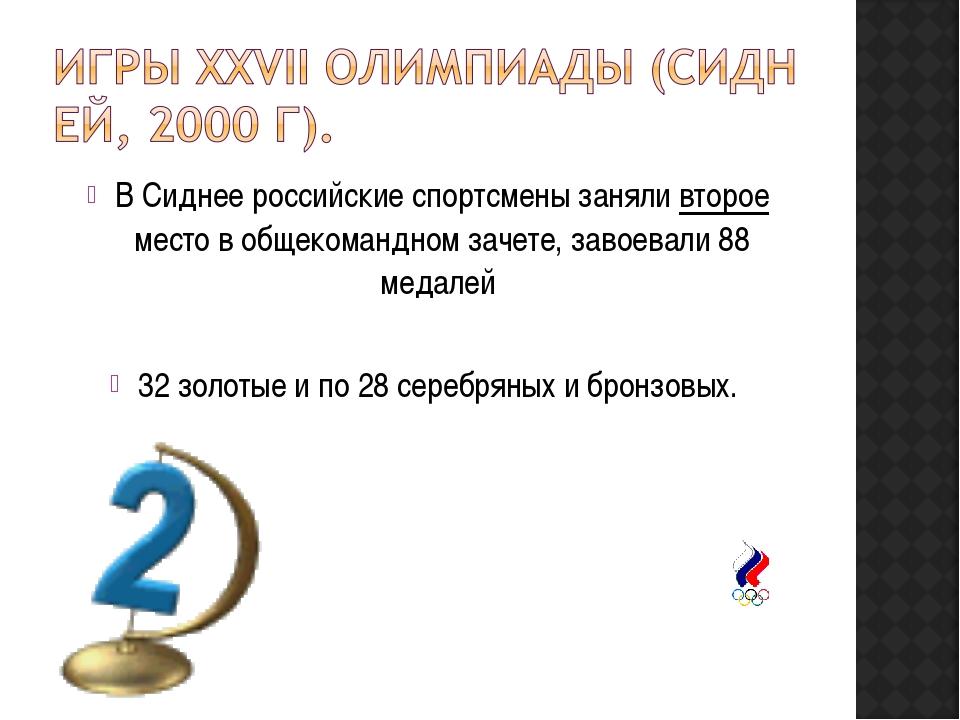 В Сиднее российские спортсмены заняли второе место в общекомандном зачете, за...