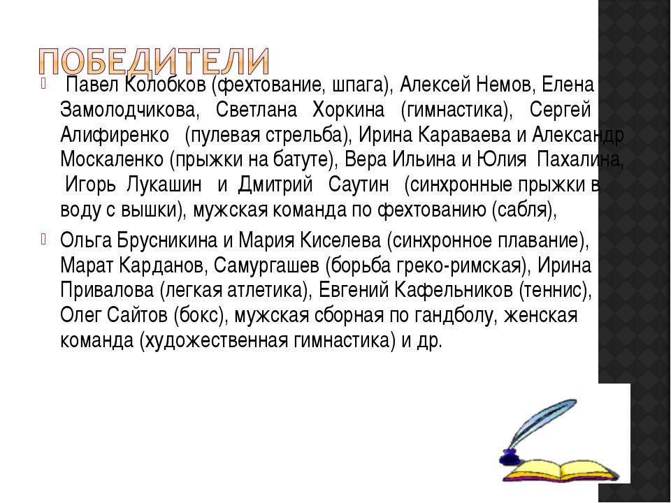 Павел Колобков (фехтование, шпага), Алексей Немов, Елена Замолодчикова, Свет...