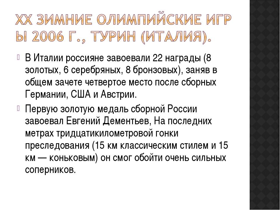 В Италии россияне завоевали 22 награды (8 золотых, 6 серебряных, 8 бронзовых)...