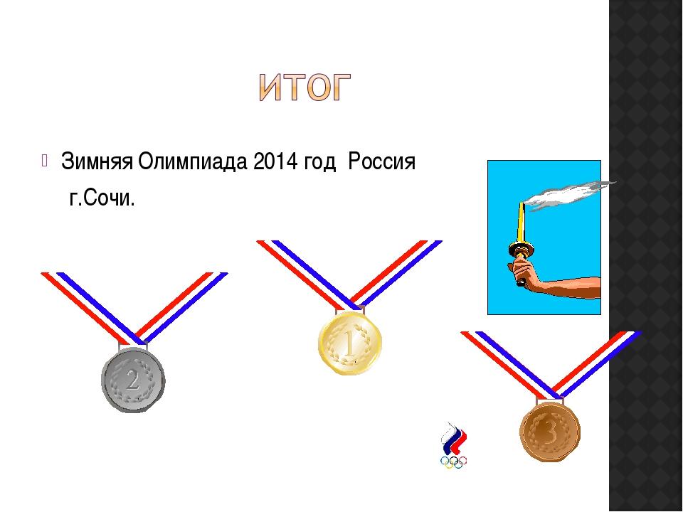 Зимняя Олимпиада 2014 год Россия г.Сочи.