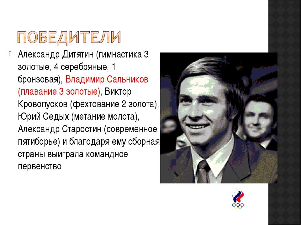 Александр Дитятин (гимнастика 3 золотые, 4 серебряные, 1 бронзовая), Владимир...