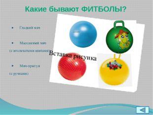 Гладкий мяч Массажный мяч (с игольчатыми шипами) Мяч-прыгун (с ручками) Каки