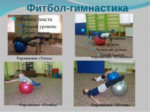 Фитбол-гимнастика Упражнение «Мостик» Упражнение «Пловец» Упражнение «Ножницы