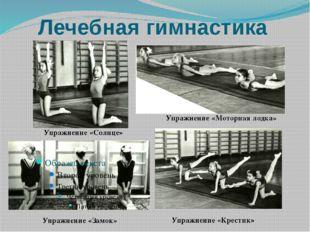 Лечебная гимнастика Упражнение «Солнце» Упражнение «Моторная лодка» Упражнени