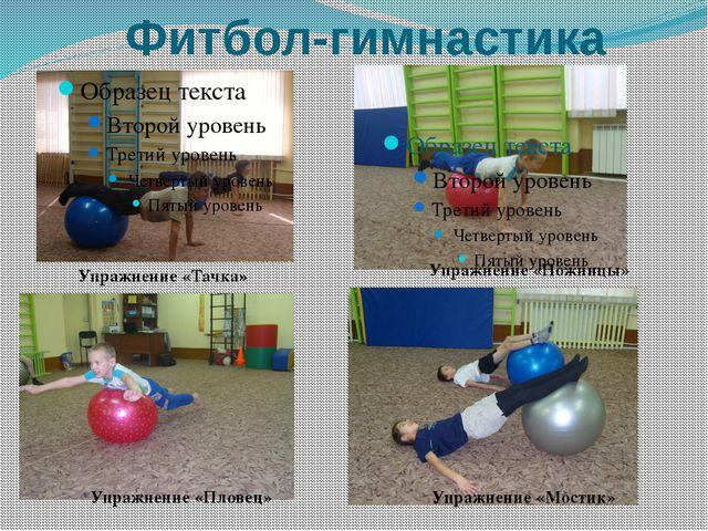 Фитбол-гимнастика Упражнение «Мостик» Упражнение «Пловец» Упражнение «Ножницы...