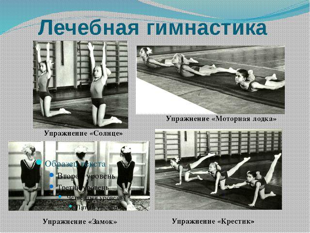 Лечебная гимнастика Упражнение «Солнце» Упражнение «Моторная лодка» Упражнени...