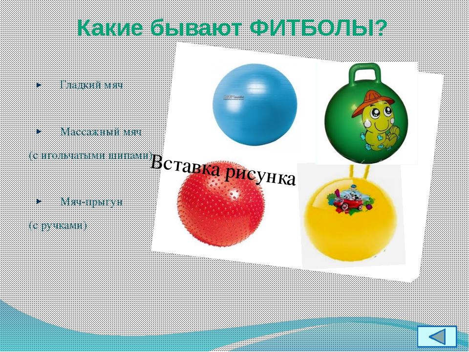 Гладкий мяч Массажный мяч (с игольчатыми шипами) Мяч-прыгун (с ручками) Каки...