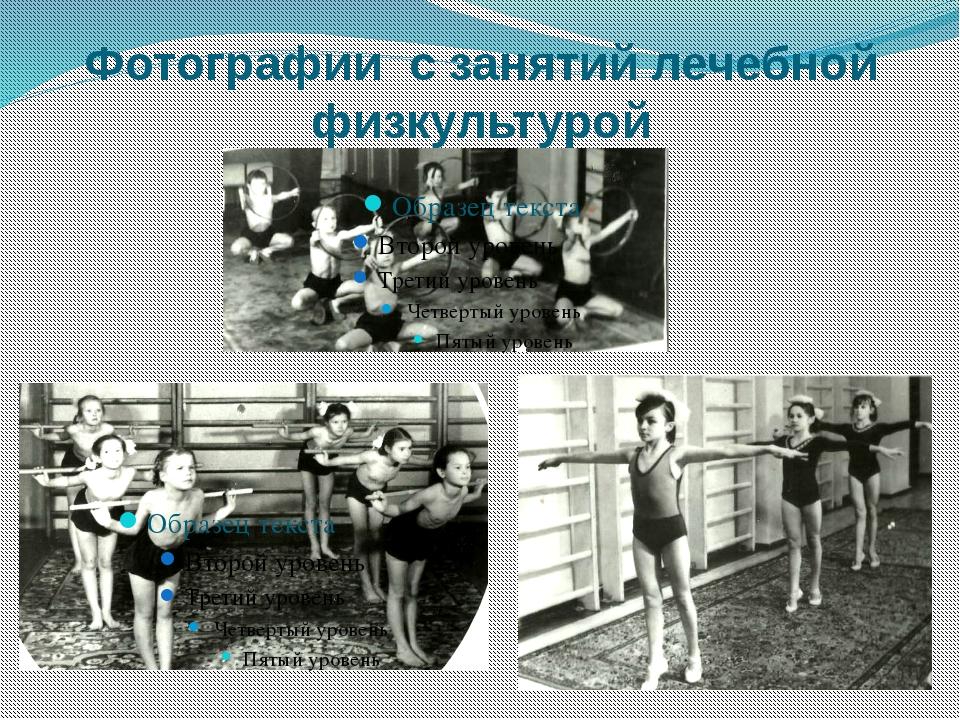 Фотографии с занятий лечебной физкультурой