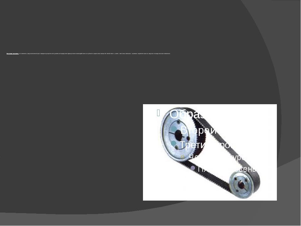 Ременная передача –это механизм, предназначенный для передачи вращательного д...