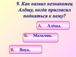 Б. Мальчик. А. Алёша. В. Внук.
