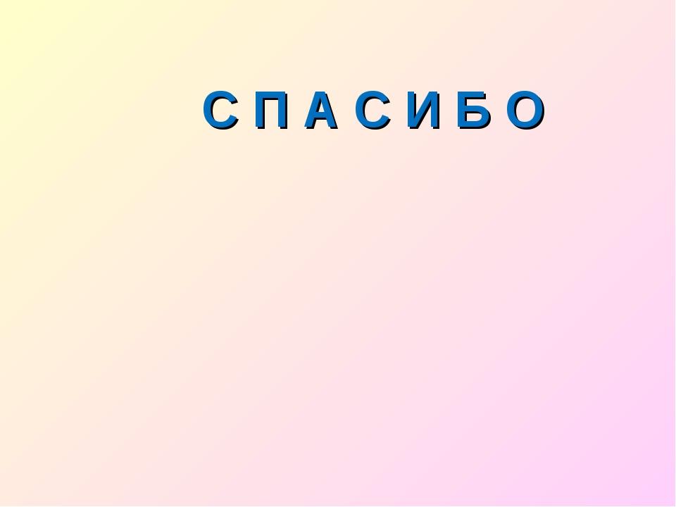С П А С И Б О